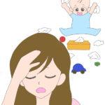 子育て(育児)疲れの具体的な解消法と心の持ち方