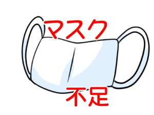 マツモトキヨシマスク入荷日・時間 何時から並べばいい?Twitter情報は!